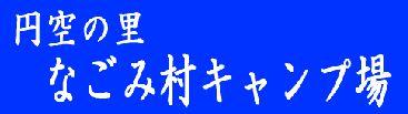 奈良,キャンプ場,天川村,なごみ村,コテージ,オートキャンプ